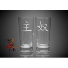 BDSM Hi Ball Glasses Large x2 - Chinese Symbol Master Slave