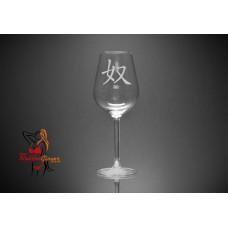 BDSM Wine Glass - Chinese Slave Symbol